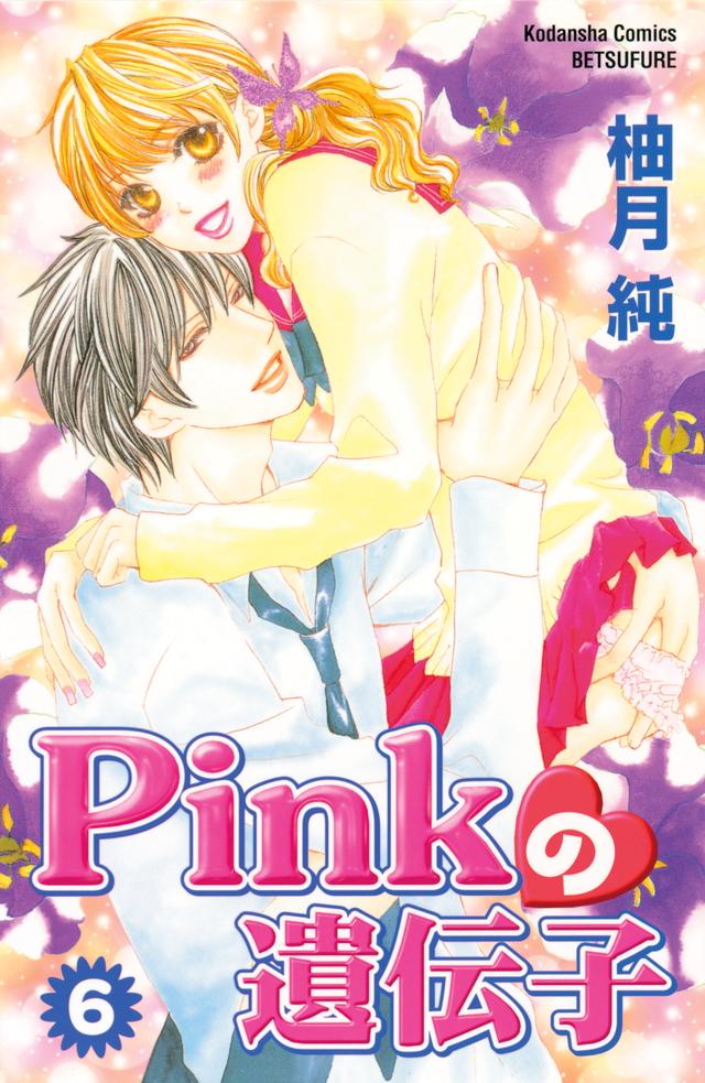 Pinkの遺伝子(6)