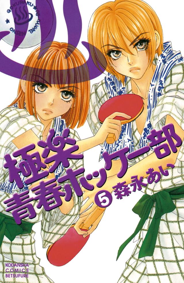 極楽 青春ホッケー部(5)