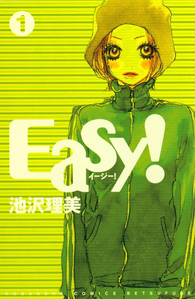 Easy!(1)