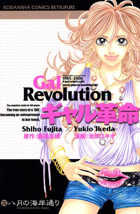 ギャル革命