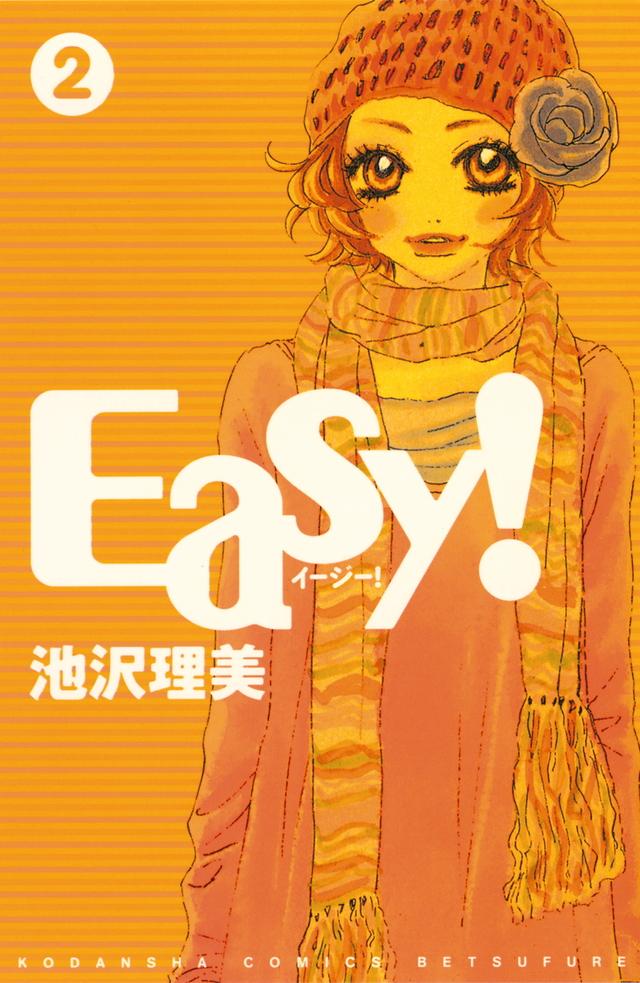Easy!(2)