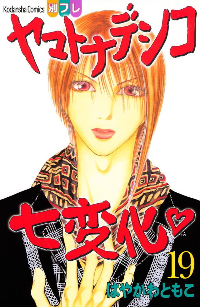 ヤマトナデシコ七変化 (19)