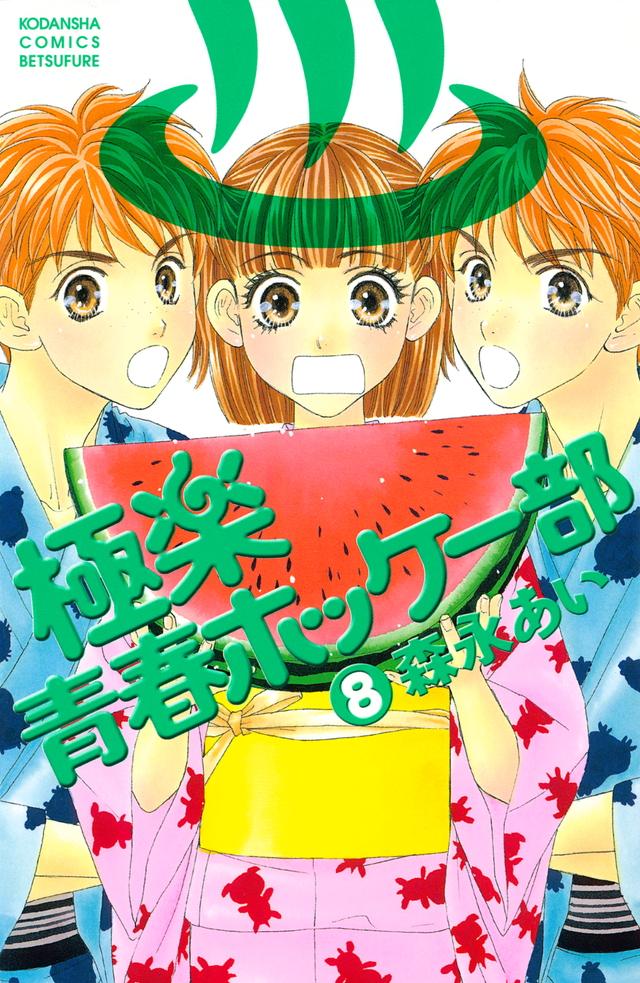 極楽 青春ホッケー部(8)