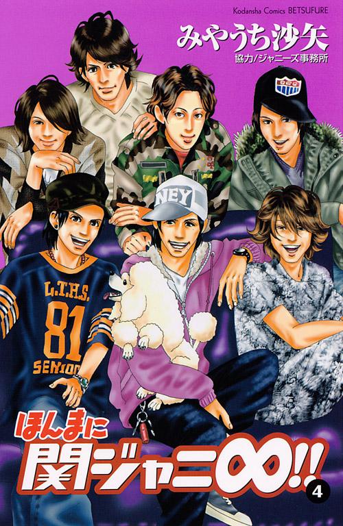 ほんまに関ジャニ∞!!(4)