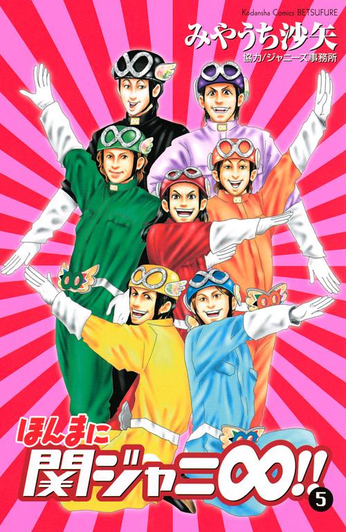 ほんまに関ジャニ∞!!(5)
