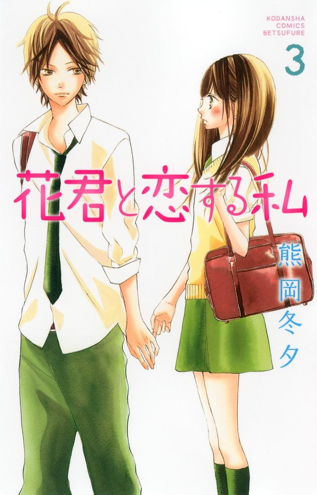 花君と恋する私(3)