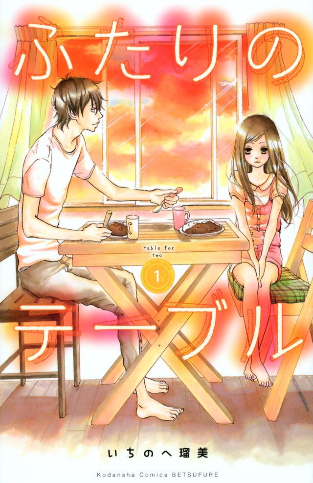 ふたりのテーブル(1)