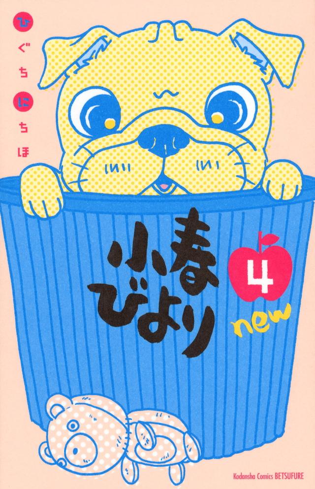 小春びよりnew(4)