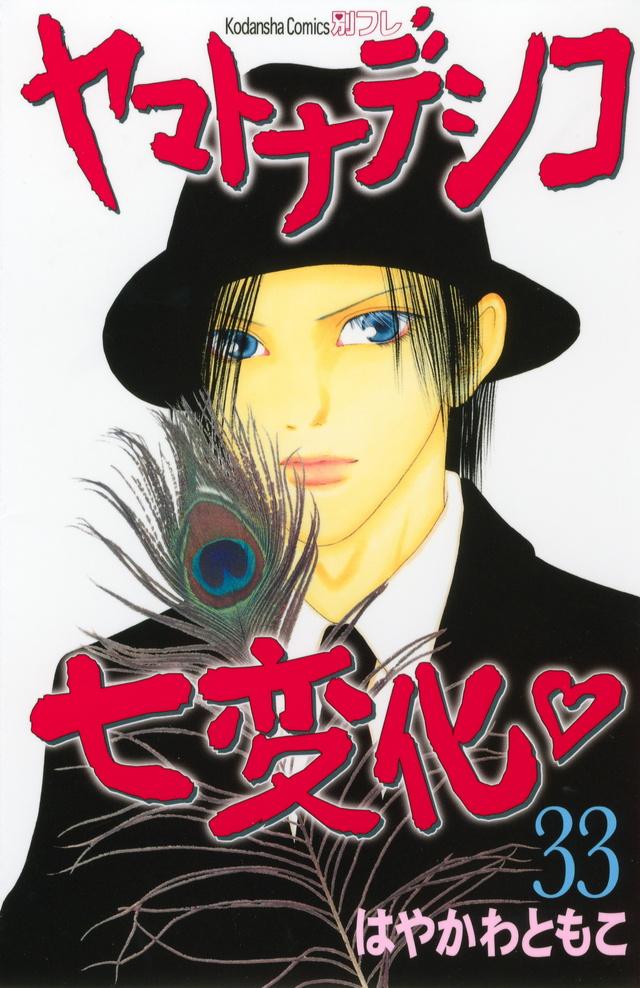 ヤマトナデシコ七変化 (33)