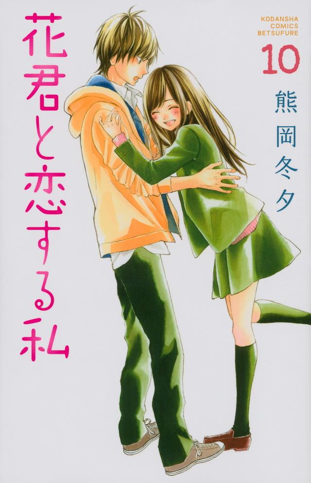 花君と恋する私(10)