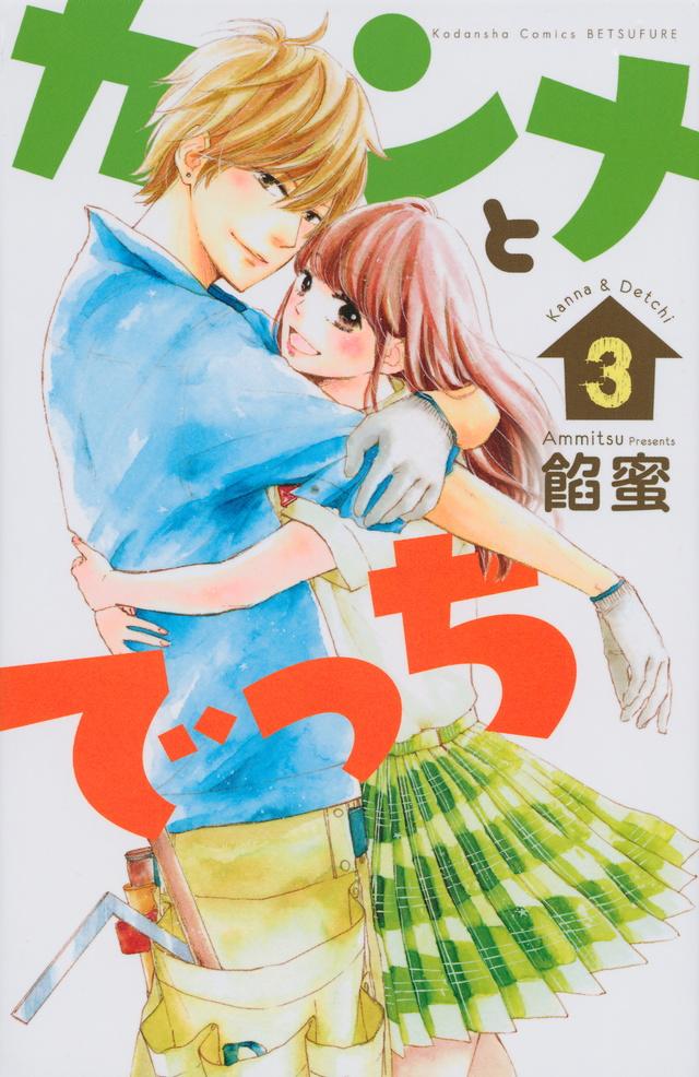 カンナとでっち(3)