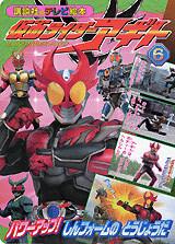 仮面ライダーアギト(6)