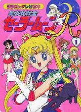 美少女戦士セーラームーンR(1)