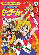 美少女戦士セーラームーンR(2)