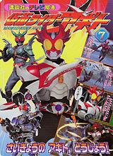 仮面ライダーアギト(7)