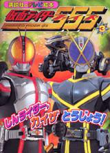仮面ライダーファイズ(3)