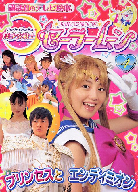 美少女戦士セーラームーン(4)