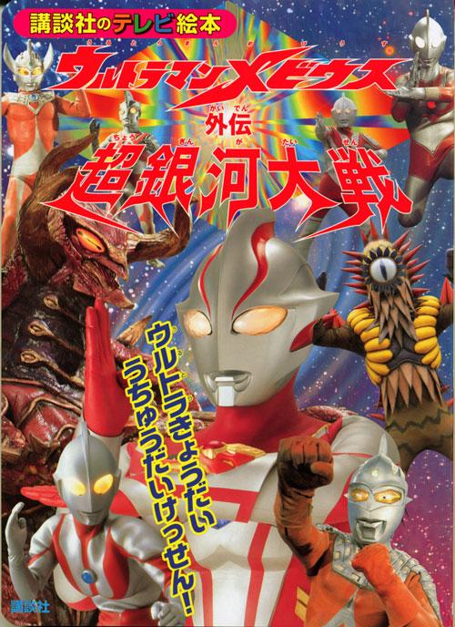 ウルトラマンメビウス外伝 超銀河大戦 ウルトラきょうだい うちゅうだいけっせん!