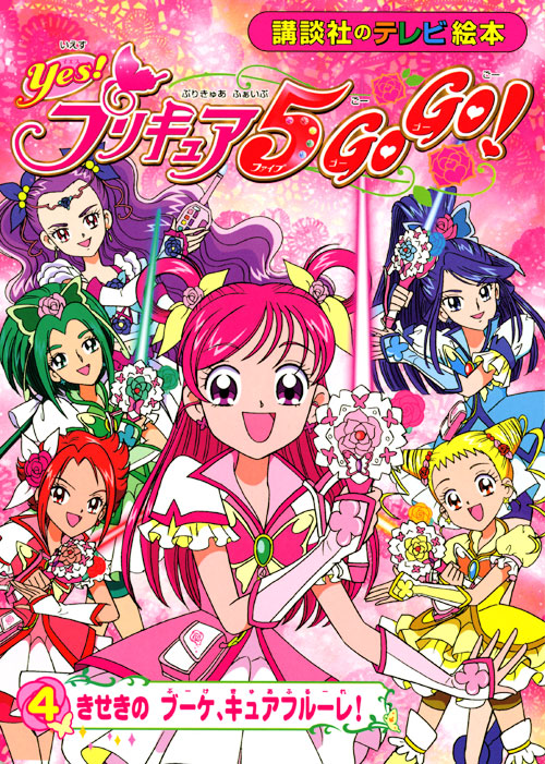 Yes! プリキュア5 Go Go!(4) きせきのブーケ、キュアフルーレ!