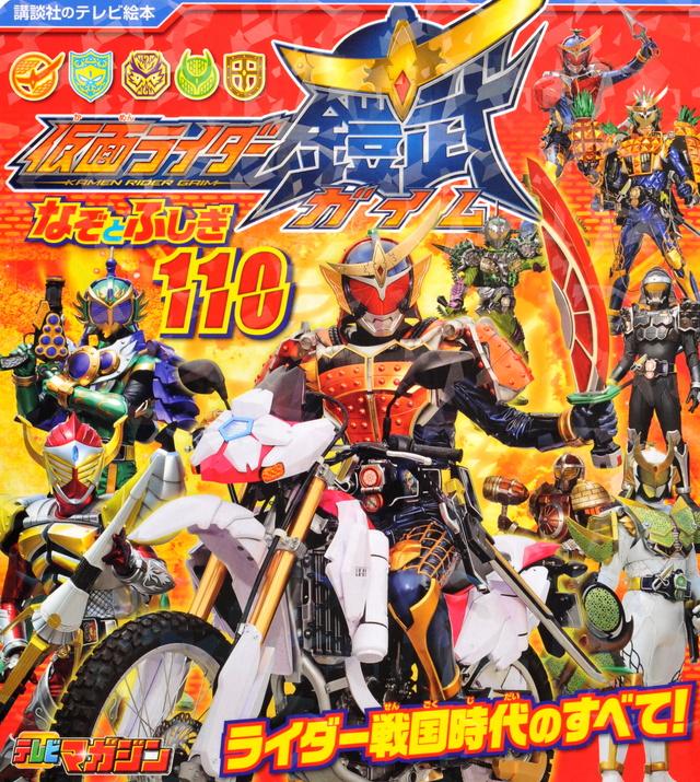 仮面ライダー鎧武 なぞとふしぎ110