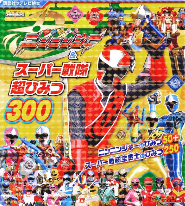 手裏剣戦隊ニンニンジャー&スーパー戦隊 超ひみつ300