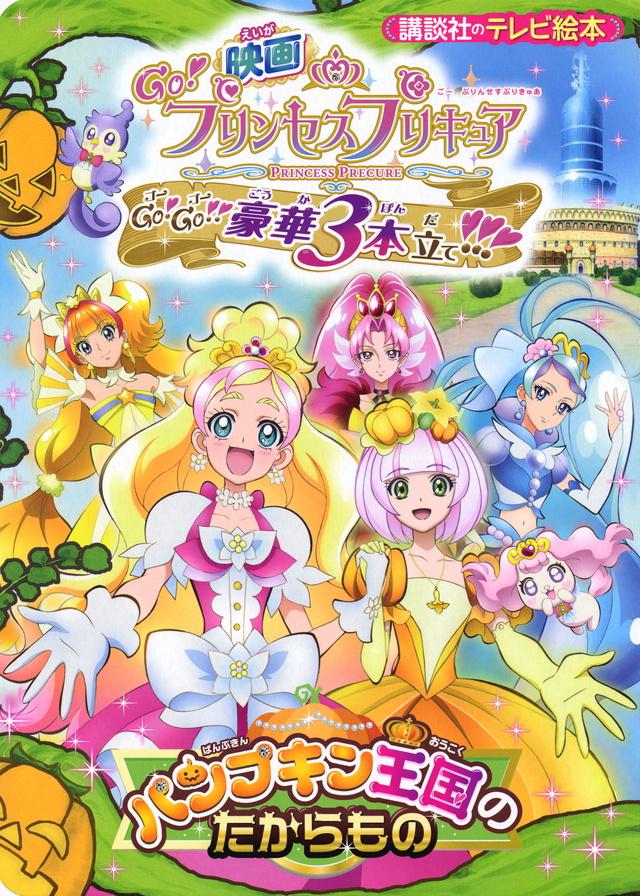 映画 Go!プリンセスプリキュア Go!Go!!豪華3本立て!!! パンプキン王国のたからもの