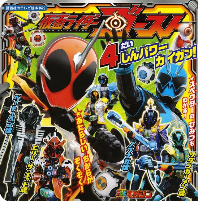 仮面ライダーゴースト 4だい しんパワー カイガン!