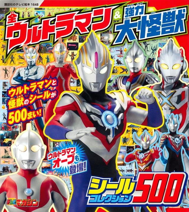 全ウルトラマン&強力大怪獣 シールコレクション500