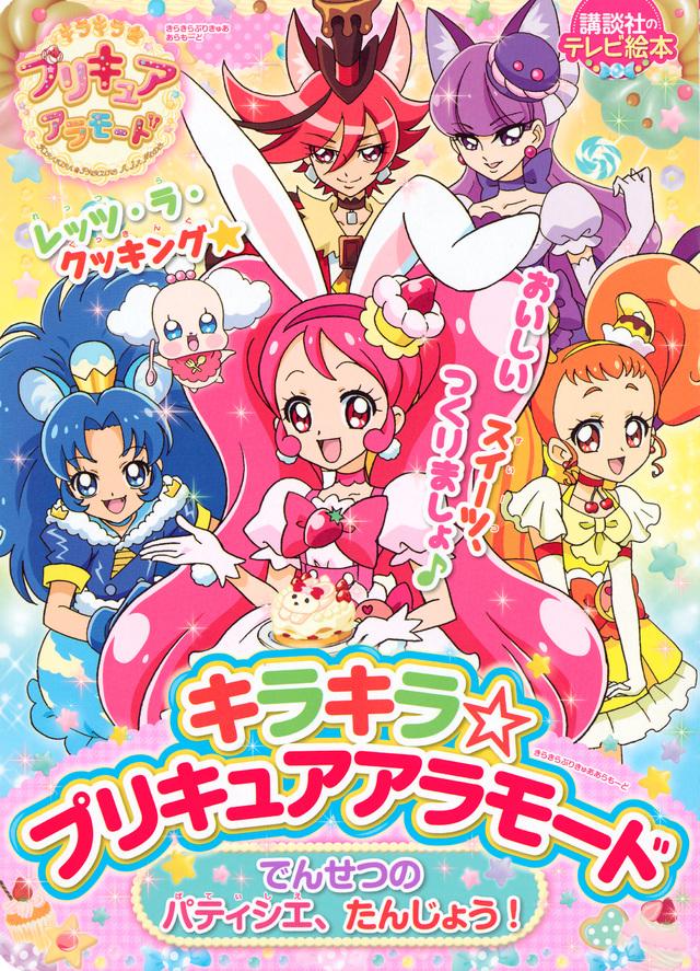 キラキラ☆プリキュアアラモード でんせつの パティシエ、たんじょう!