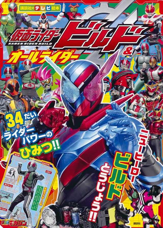 仮面ライダービルド&オールライダー 34だいライダーパワーの ひみつ!!