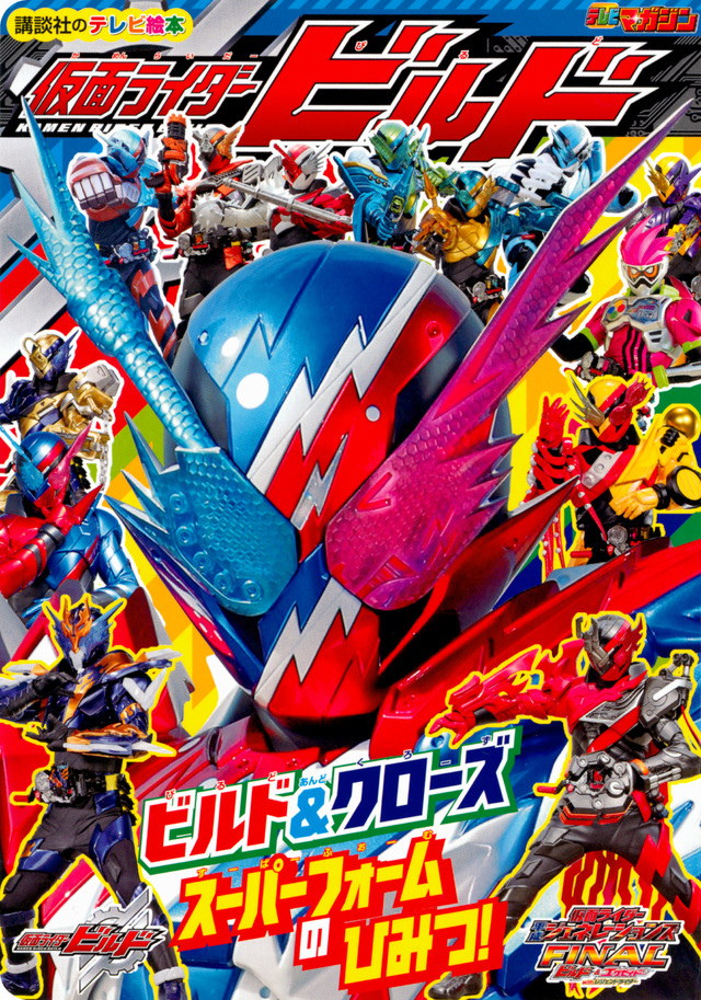 仮面ライダービルド ビルド&クローズ スーパーフォームの ひみつ!