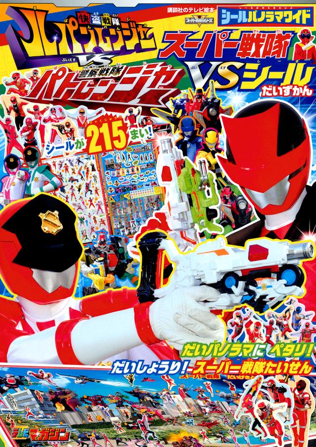 シールパノラマワイド 快盗戦隊ルパンレンジャーVS警察戦隊パトレンジャー スーパー戦隊 VSシールだいずかん