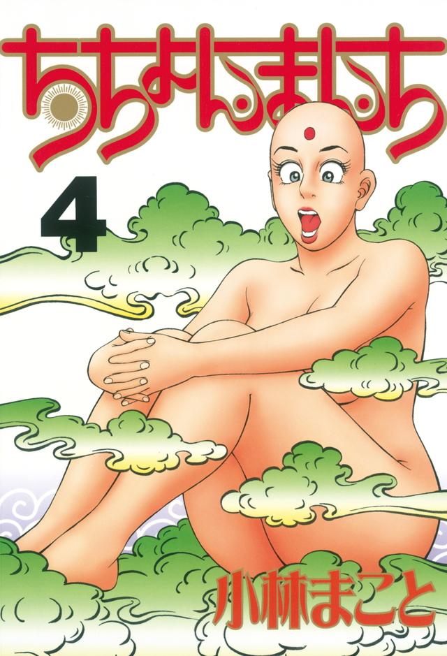 ちちょんまんち(4)
