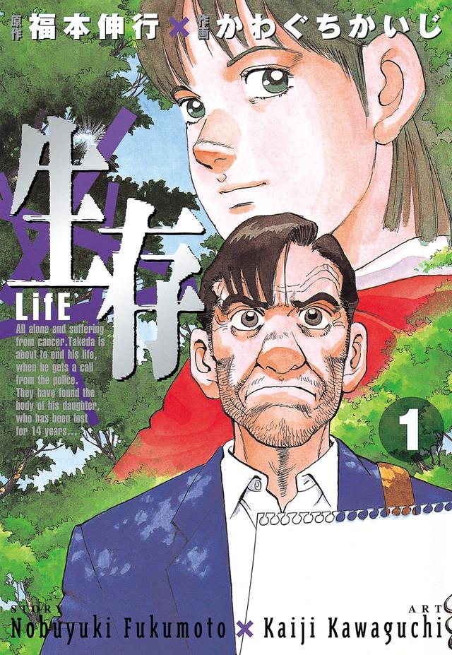 生存~LifE~(1)