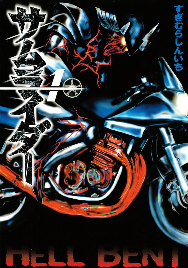 サムライダー20XX(1)