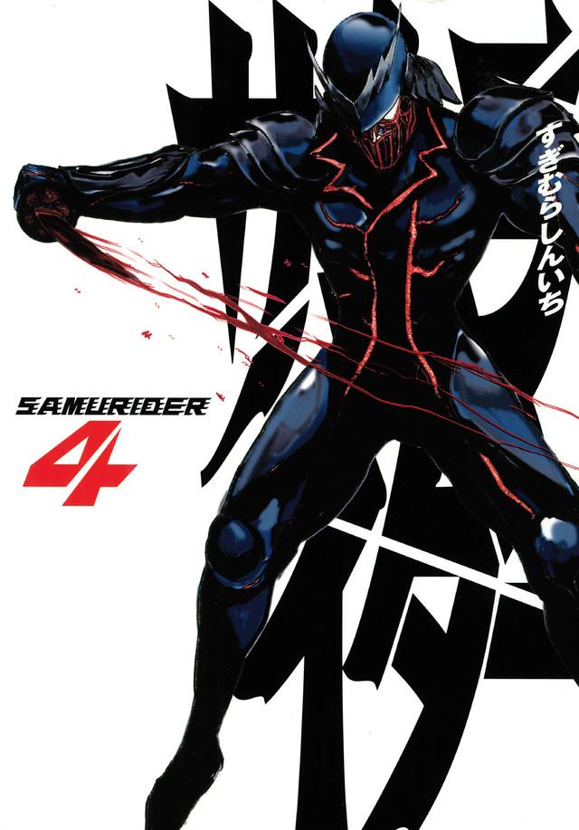 サムライダー20XX(4)