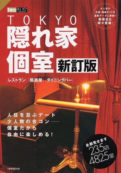 TOKYO隠れ家個室・新訂版