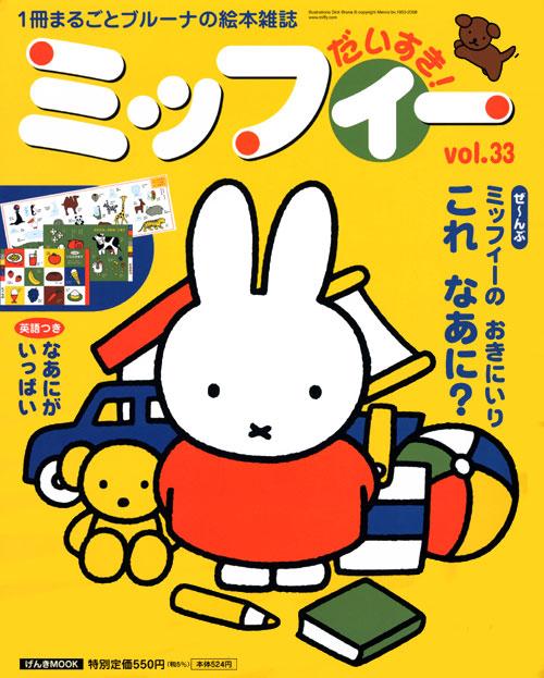 ミッフィー だいすき! vol.33