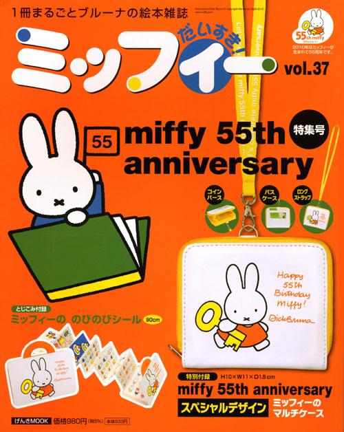 ミッフィー だいすき! vol.37