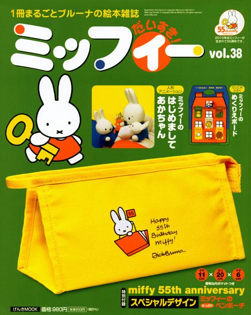 ミッフィー だいすき! vol.38