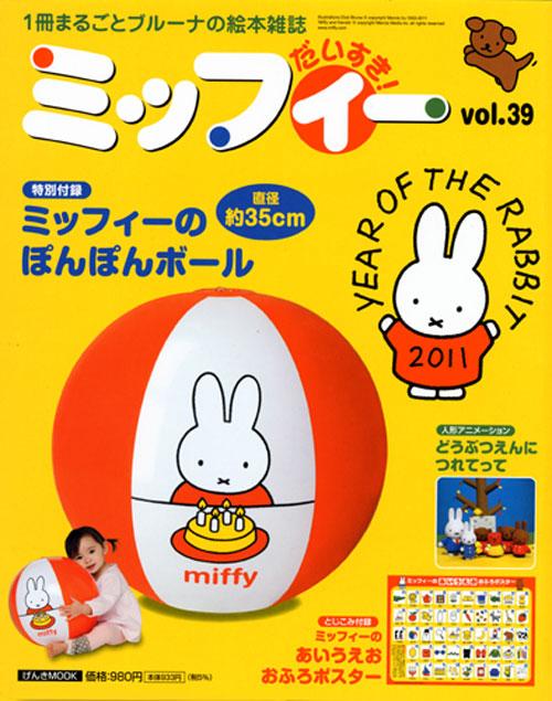 ミッフィー だいすき! vol.39