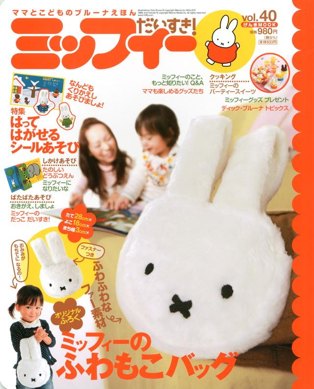ミッフィー だいすき! vol.40