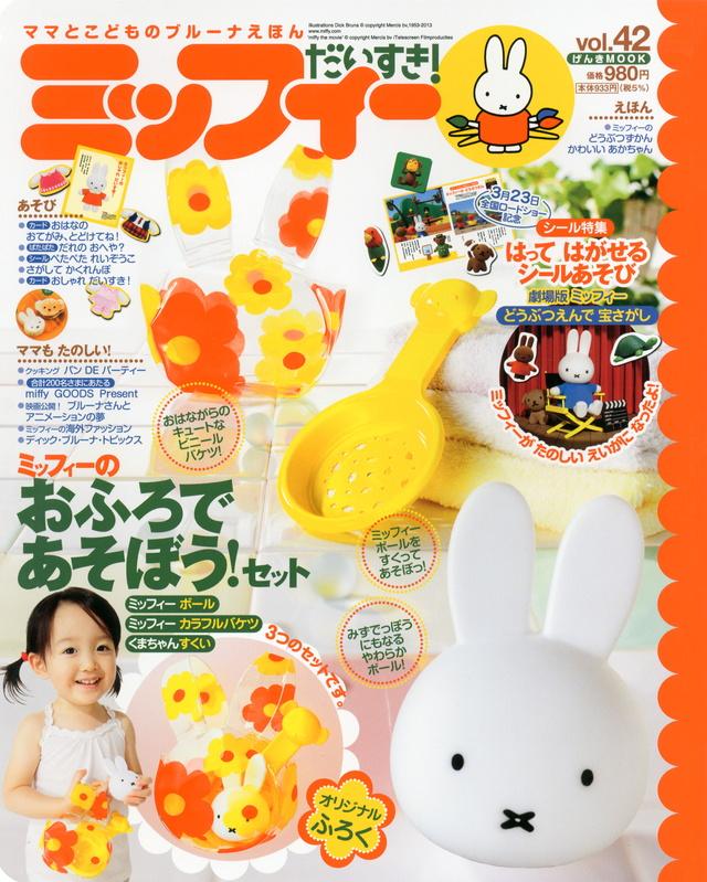 ミッフィー だいすき! vol.42