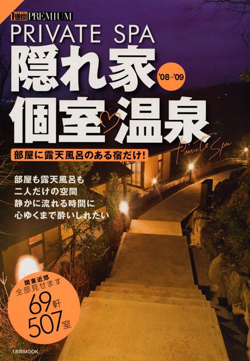 1週間PREMIUM 隠れ家個室温泉 '08-'09