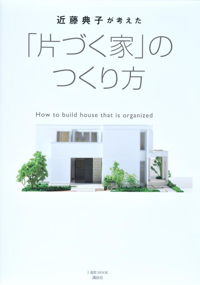 近藤典子が考えた「片づく家」のつくり方