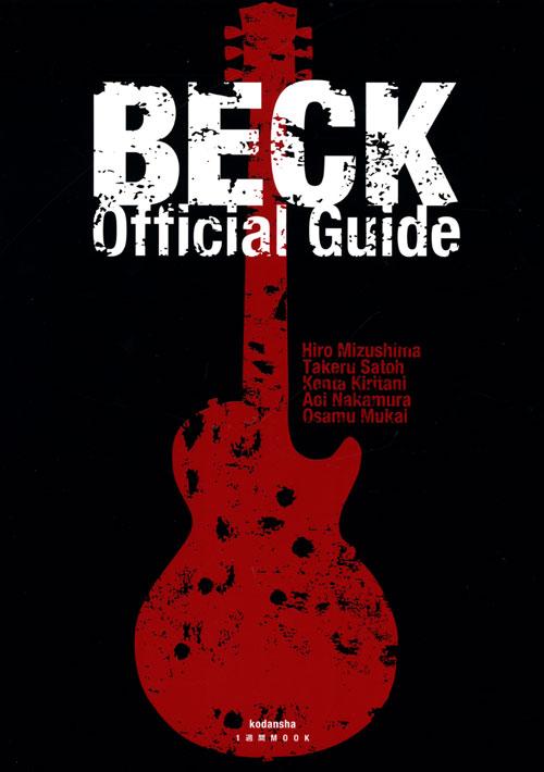 BECK Official Guide 水嶋ヒロ 佐藤健 桐谷健太 中村蒼 向井理