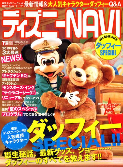 ディズニーNAVI GAL Book Vol.3 ダッフィー SPECIAL