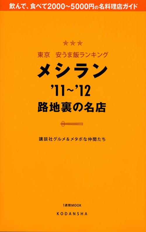東京 安うま飯ランキングメシラン'11~'12 路地裏の名店