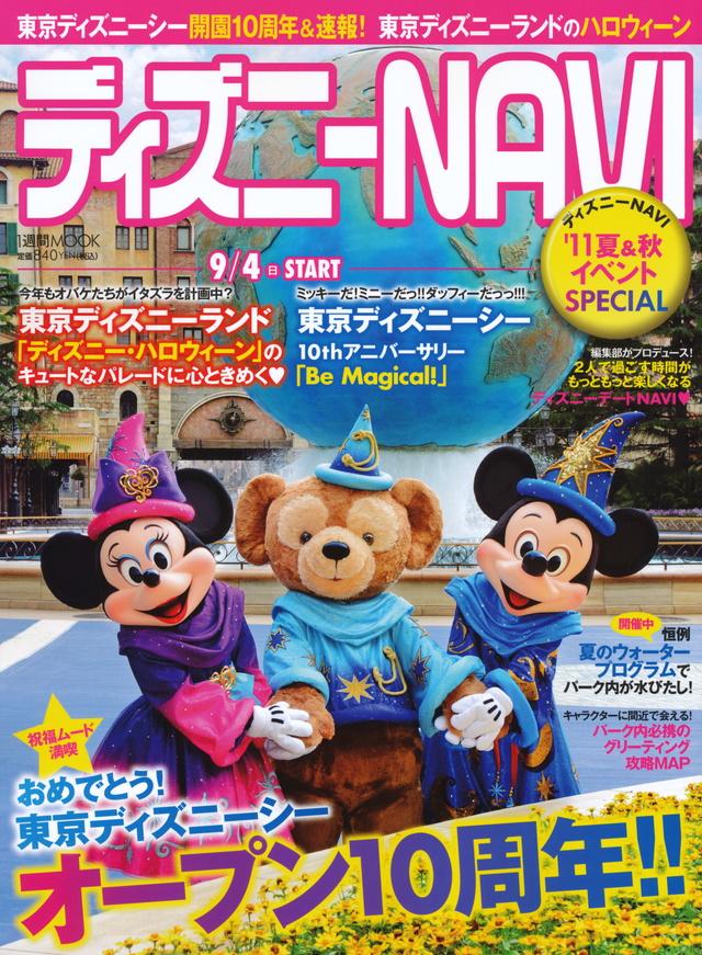 ディズニーNAVI '11夏&秋イベントSPECIAL