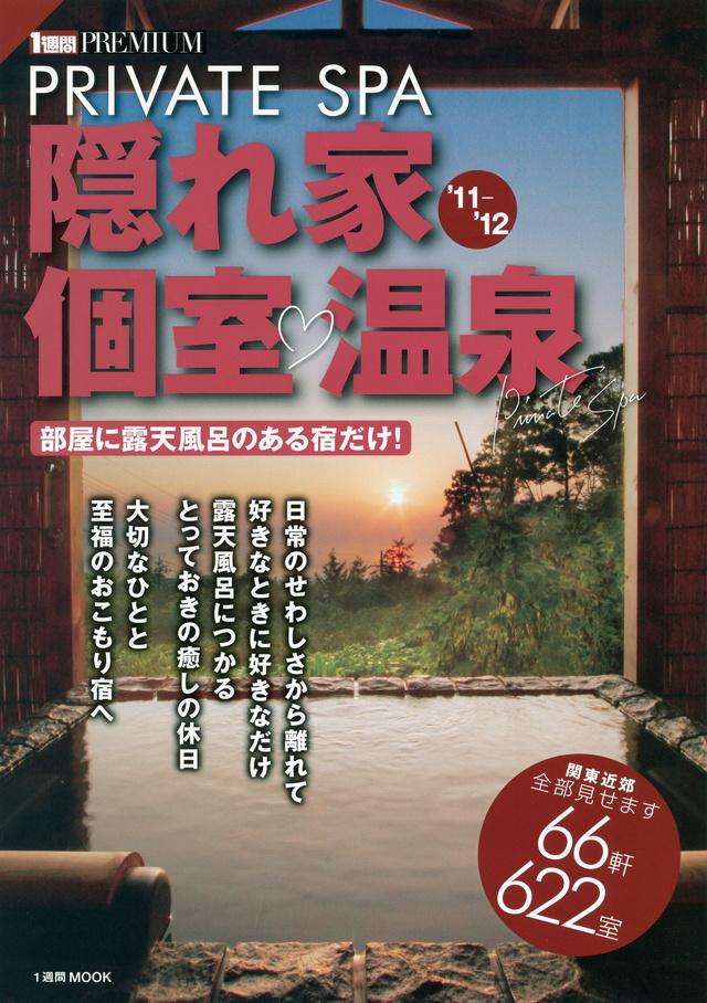 1週間PREMIUM 隠れ家個室温泉'11-'12